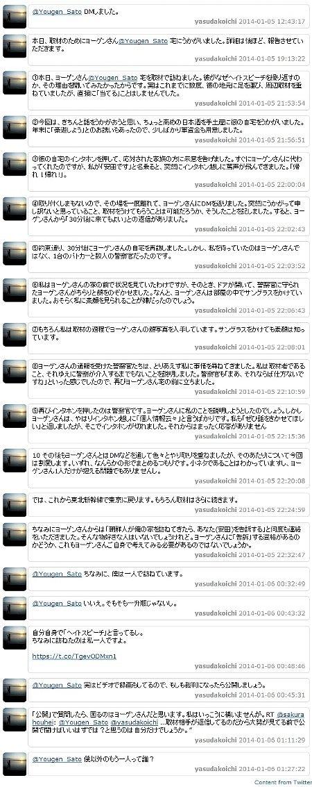 「朝鮮人が俺の家を訪ねてきたら、あなた 安田 を告訴する」 - Togetterまとめ.jpg